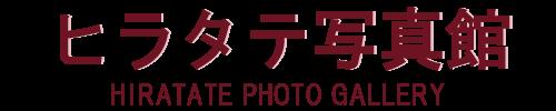 ヒラタテ写真館|福島県二本松市の写真館